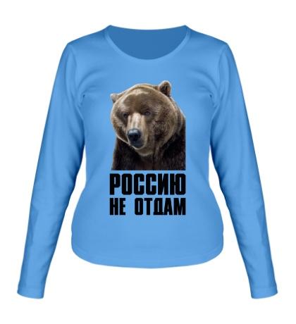 Женский лонгслив Россию не отдам