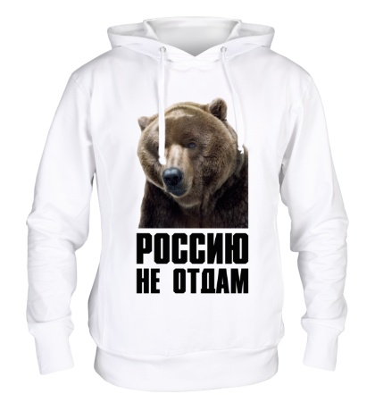 Толстовка с капюшоном Россию не отдам