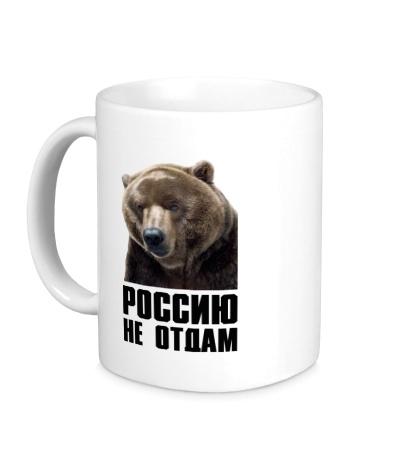 Керамическая кружка Россию не отдам