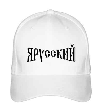 Бейсболка Я русский: надпись
