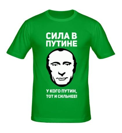 Мужская футболка Сила в Путине