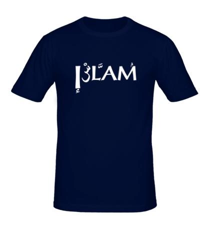 Мужская футболка «Ислам»