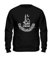 Свитшот Рамадан