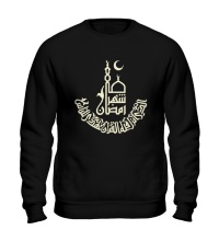 Свитшот Рамадан, свет