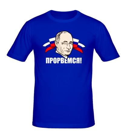Мужская футболка Путин: прорвемся