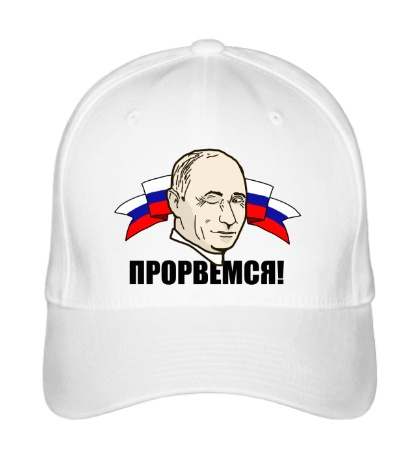 Бейсболка Путин: прорвемся