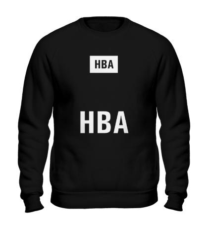 Свитшот HBA Exclusive