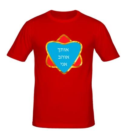 Мужская футболка Я люблю тебя Израиль