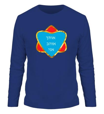 Мужской лонгслив Я люблю тебя Израиль