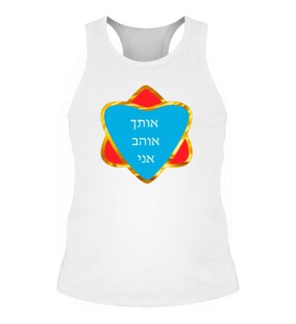 Мужская борцовка Я люблю тебя Израиль