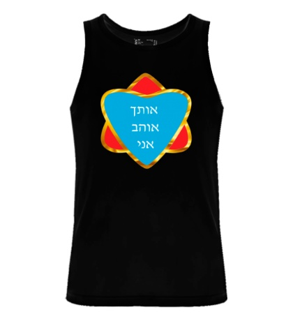 Мужская майка Я люблю тебя Израиль