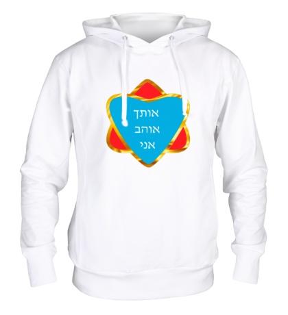 Толстовка с капюшоном Я люблю тебя Израиль