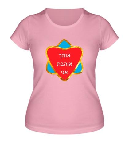 Женская футболка Я люблю тебя Израиль