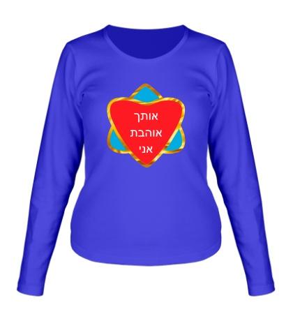 Женский лонгслив Я люблю тебя Израиль
