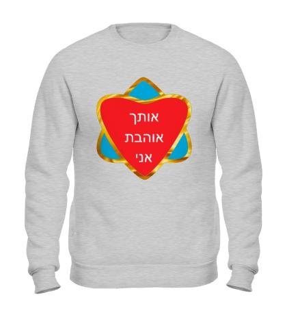 Свитшот Я люблю тебя Израиль