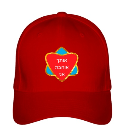 Бейсболка Я люблю тебя Израиль