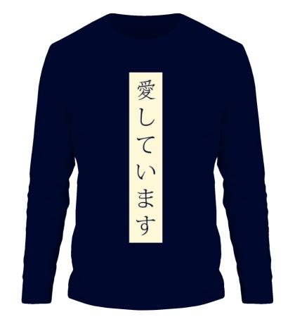 Мужской лонгслив Я люблю тебя Япония