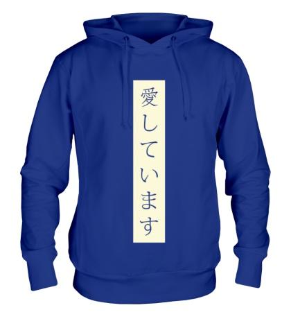 Толстовка с капюшоном Я люблю тебя Япония