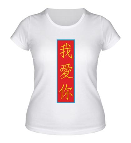 Женская футболка Я люблю тебя Китай