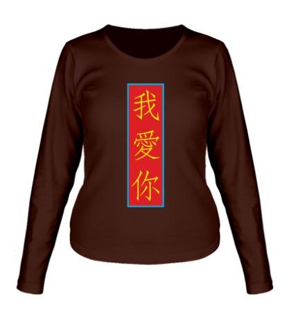 Женский лонгслив Я люблю тебя Китай