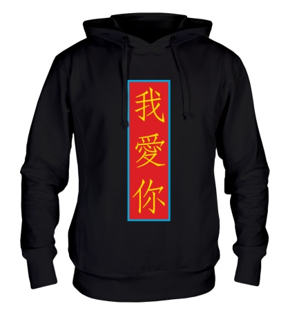Толстовка с капюшоном Я люблю тебя Китай