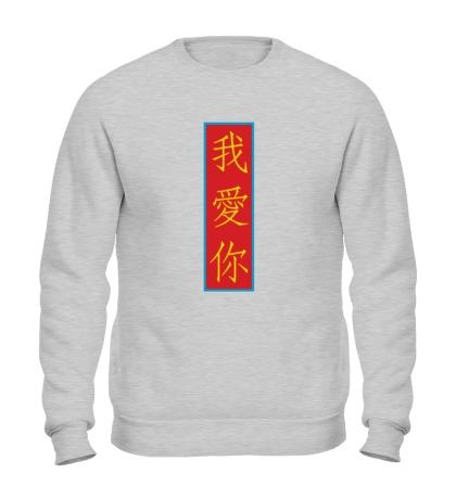 Свитшот Я люблю тебя Китай