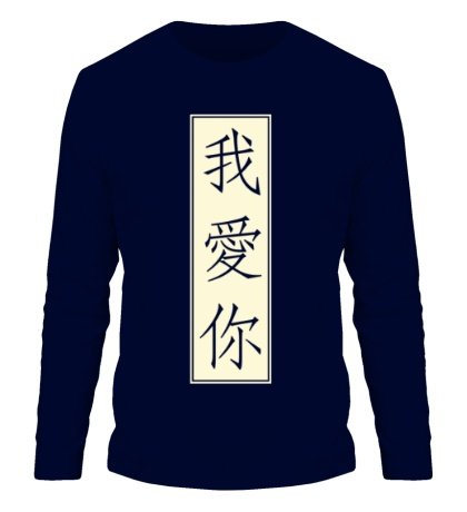 Мужской лонгслив Я люблю тебя Китай