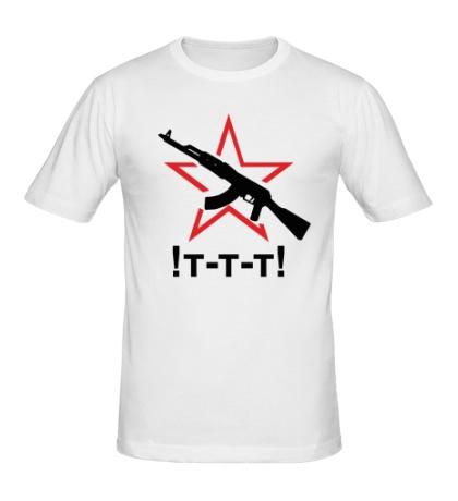 Мужская футболка Т-т-т-т!