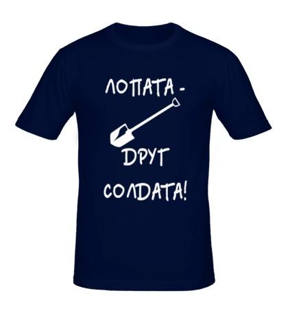 Мужская футболка Лопата, друг солдата