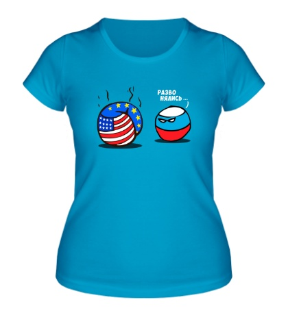 Женская футболка Развонялись