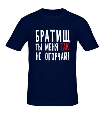 Мужская футболка Братиш, ты меня так не огорчай