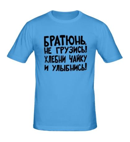 Мужская футболка Братюнь, не грузись