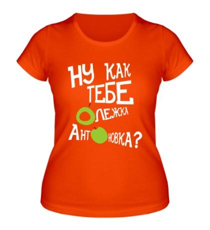 Женская футболка Ну как тебе антоновка?