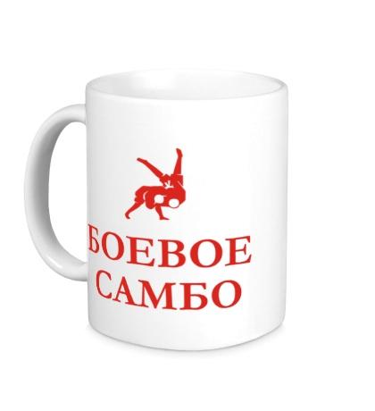 Керамическая кружка Боевое самбо