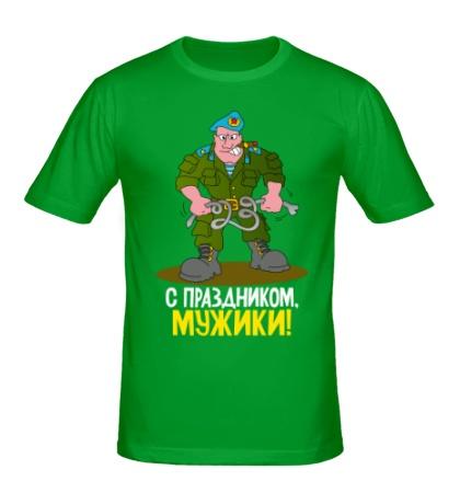Мужская футболка С праздником, мужики