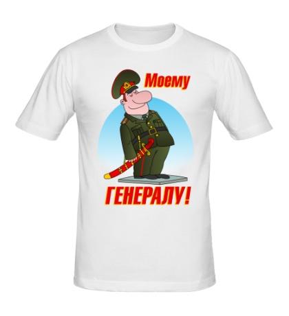 Мужская футболка Моему Генералу!