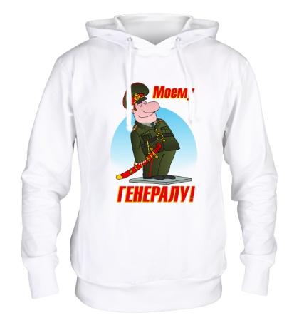 Толстовка с капюшоном Моему Генералу!