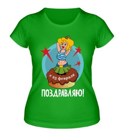 Женская футболка Поздравляю с 23 февраля!
