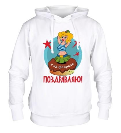 Толстовка с капюшоном Поздравляю с 23 февраля!