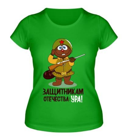 Женская футболка Защитникам отечества Ура!