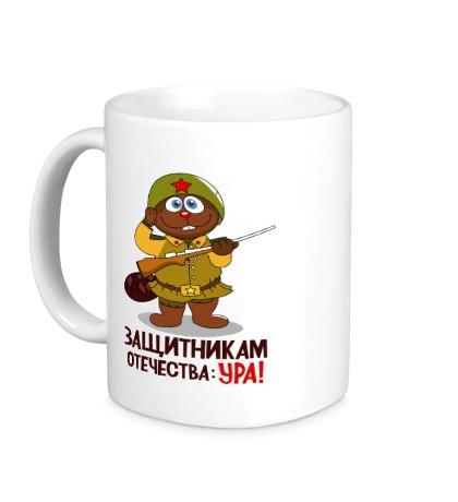 Керамическая кружка Защитникам отечества Ура!