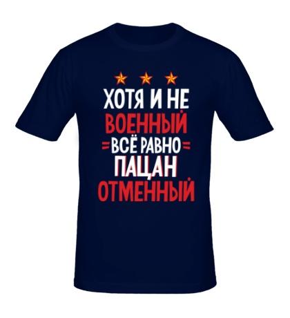 Мужская футболка «Пацан отменный»