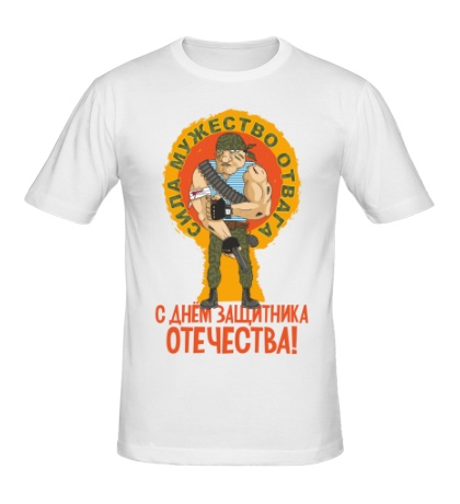 Мужская футболка С Днём Защитника Отечества