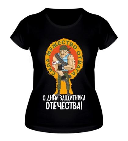 Женская футболка С Днём Защитника Отечества