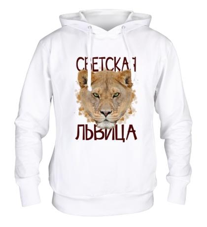 Толстовка с капюшоном Светская львица