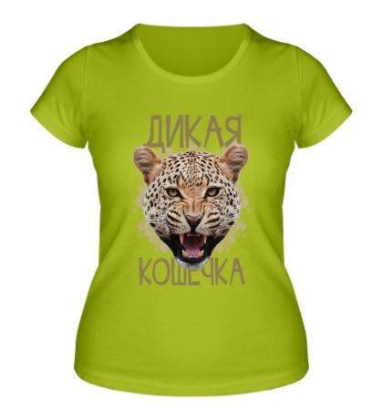Женская футболка Дикая кошечка