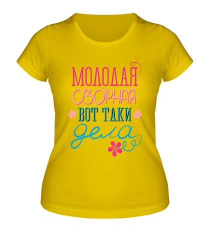 Женская футболка Молодая и озорная