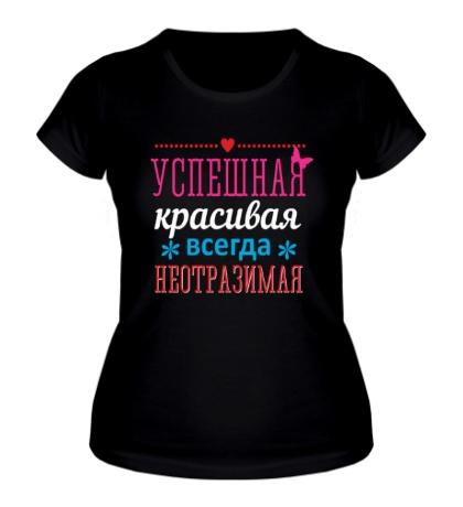 Женская футболка «Успешная и красивая»