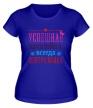 Женская футболка «Успешная и красивая» - Фото 1