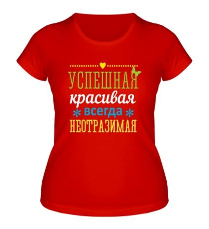 Женская футболка Успешная и красивая